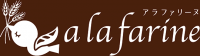 パン教室 アラファリーヌ