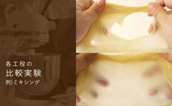 製パンの工程 比較実習 ミキシング