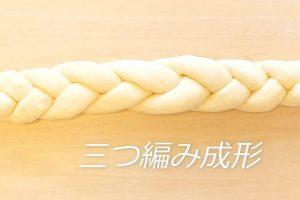 三つ編み成形